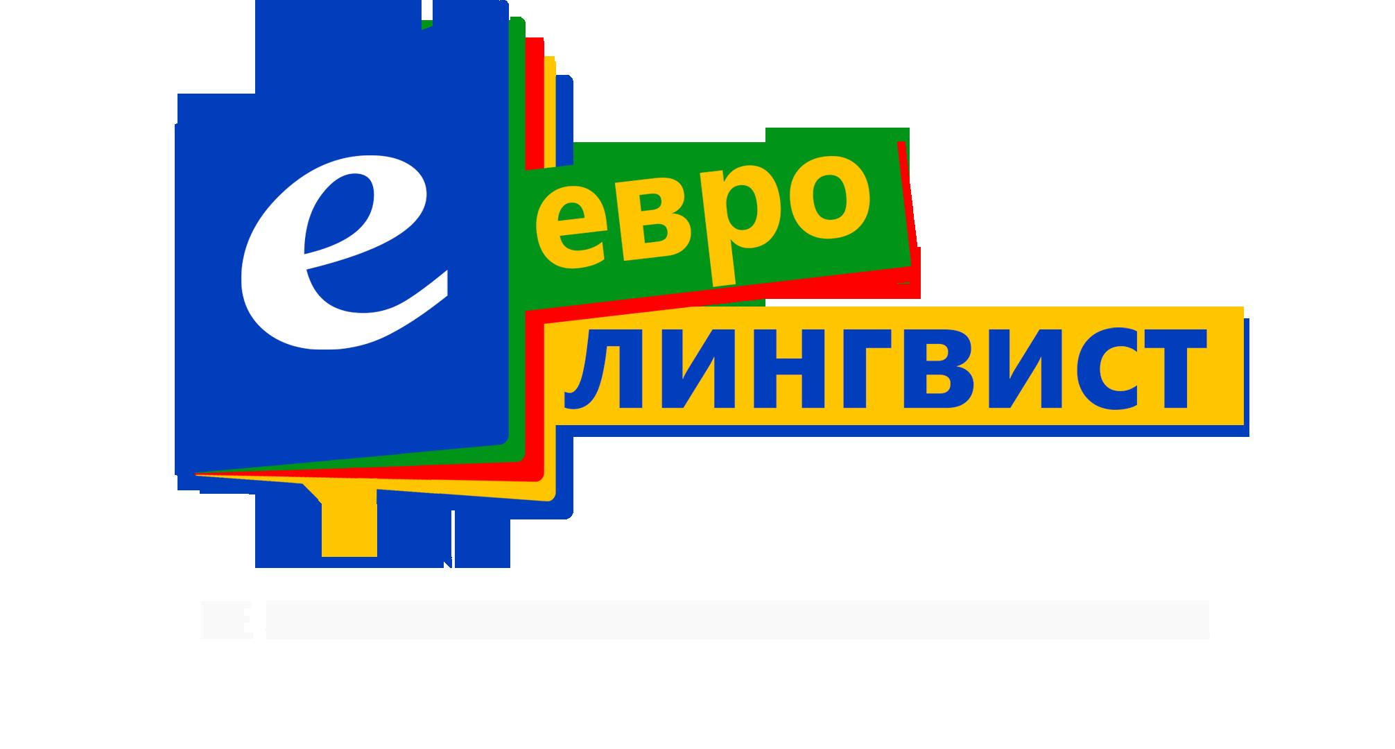 Евролингвист